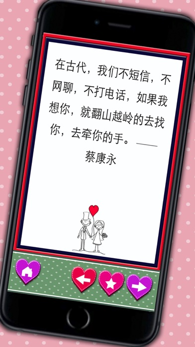Love quotes sayings in Chinese - Romantic love messages & classic poems screenshot one