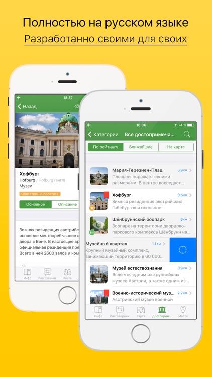 Вена - путеводитель, оффлайн карта, разговорник, метро - Турнавигатор
