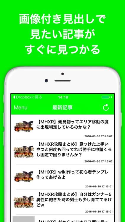 ブログまとめニュース速報 for モンスターハンターエクスプロア(MHXR)