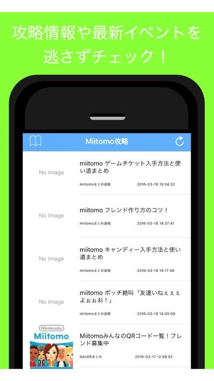 攻略まとめ for Miitomo - Miitomoの最新攻略情報をまとめてお届け