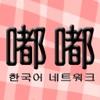 嘟嘟韩剧网-韩流圈追剧福利社,韩流迷必备神器