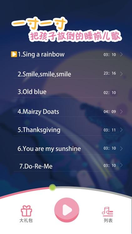 亲宝宝听儿歌-英语儿歌·睡前儿歌·早教儿歌·动画片大全 screenshot-3