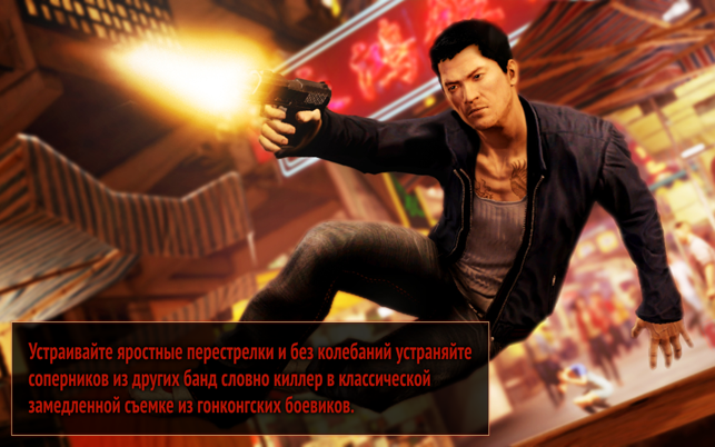 Sleeping Dogs™ Definitive Edition Screenshot