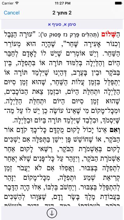 Esh Halaca Berura אש הלכה ברורה