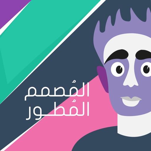 المصمم المطور - محرر صور لتعديل الصور مع خطوط عربية