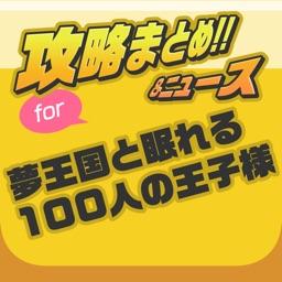 攻略ニュースまとめ速報 for 夢王国と眠れる100人の王子様(夢100)