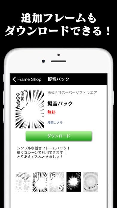 漫画カメラ ScreenShot3