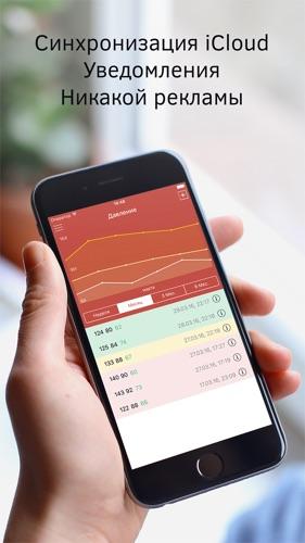 «Будь здоров!» для iPhone и iPad