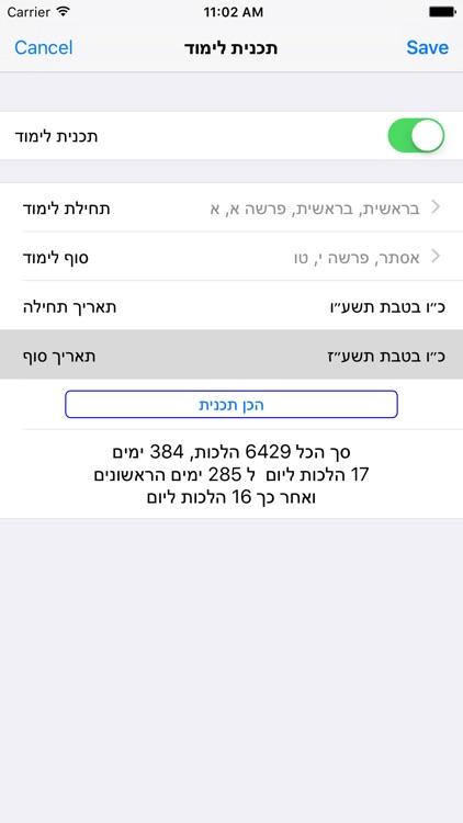 Esh Midrash Raba אש מדרש רבה screenshot-4