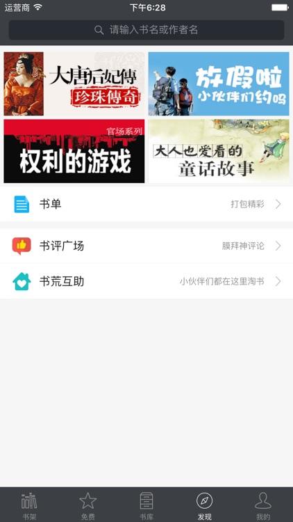 书香云集Pro-小说电子书免费看书读书听书追书无广告阅读器 screenshot-3