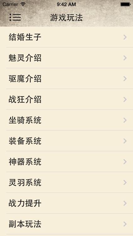 攻略For青丘狐传说 screenshot-4