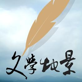 臺灣文學地景閱讀與創作