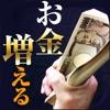 ◆マジで儲かる!お金アプリ◆ iPhone
