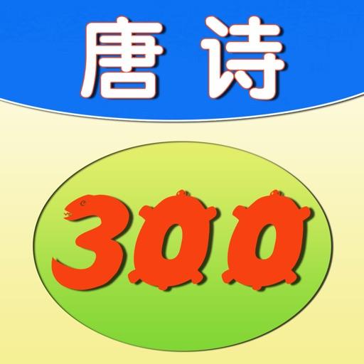 唐詩300首:分句點讀逐句詳註名家賞析分類檢索-學國學必備