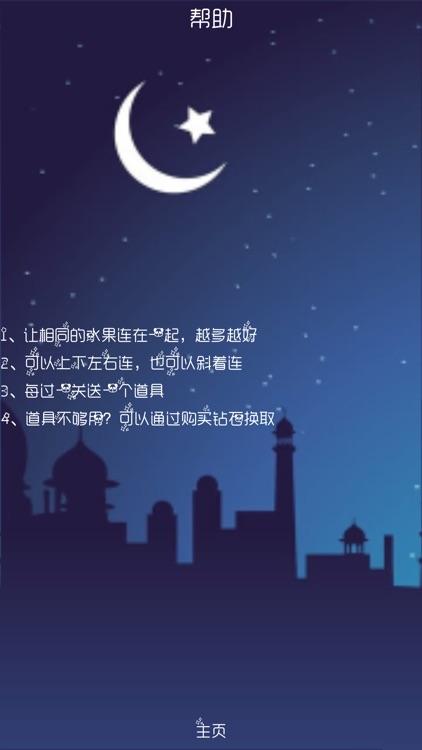 星星坠落:天天消消乐不停 screenshot-3