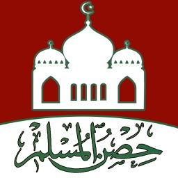 أدعية وأذكار حصن المسلم hisn al muslim