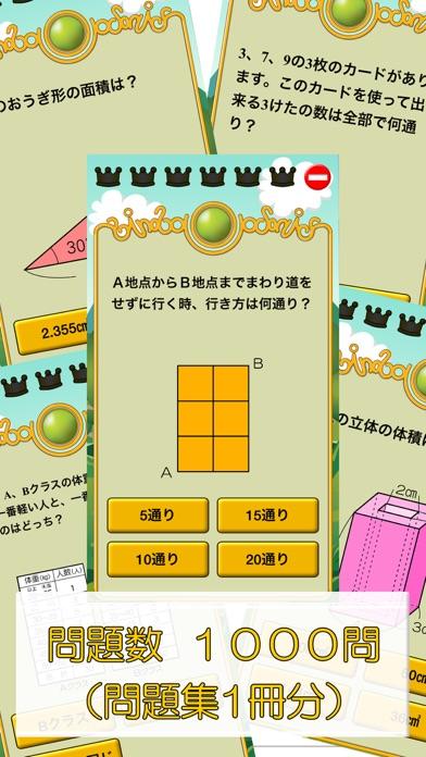 ビノバ 算数-小学生,6年生- 文字式や図形をドリルで勉強スクリーンショット4