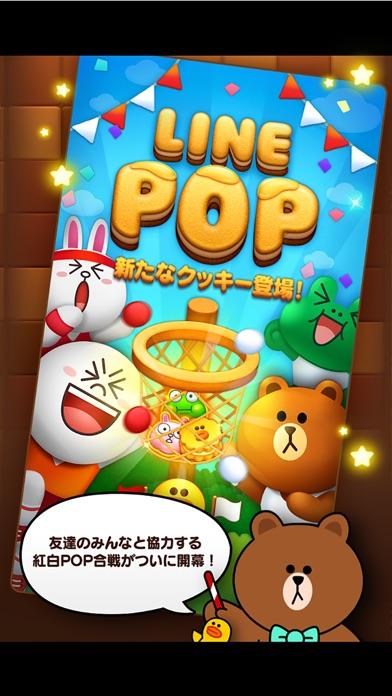 LINE POP,無料通話アプリ