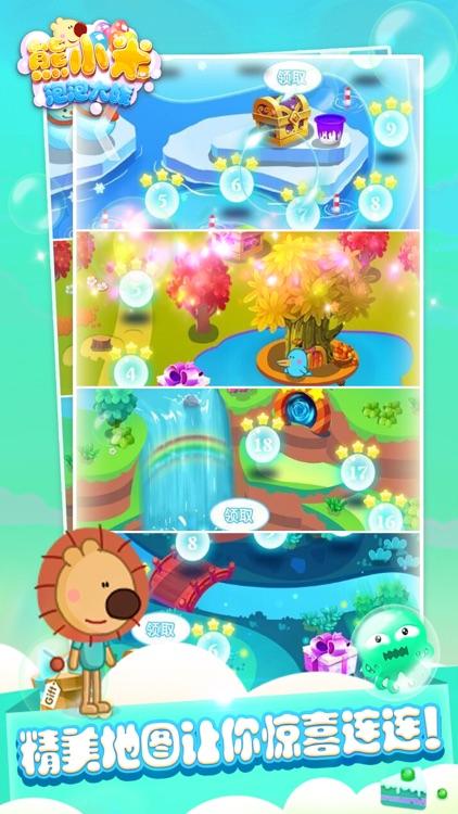 熊小米泡泡大战 screenshot-3