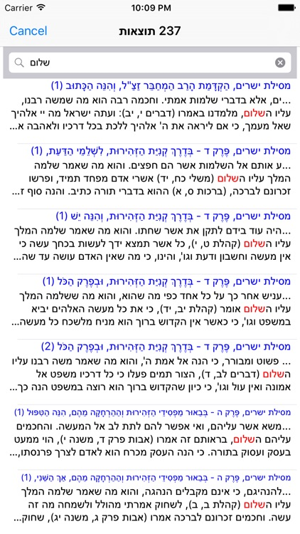Esh Musar אש מוסר screenshot-4