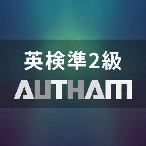 無料英検準2級対策アプリの決定版!英検準2級AUTHAM