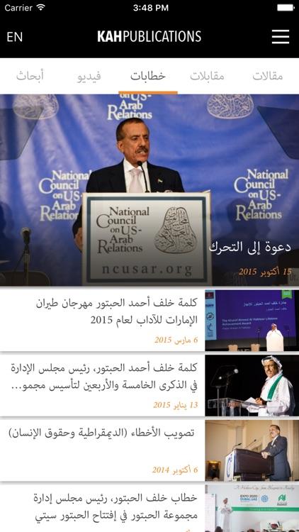 KAH Publications screenshot-4