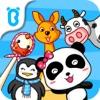 どうぶつランド-BabyBus 子ども・幼児教育アプリ