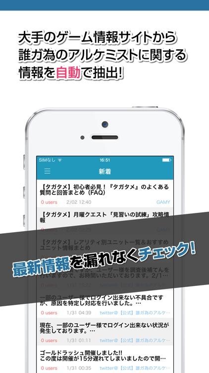 攻略ニュースまとめ for 誰ガ為のアルケミスト(タガタメ)