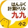 無料!はんぷく計算ドリル 九九(小学校2年生算数)アイコン