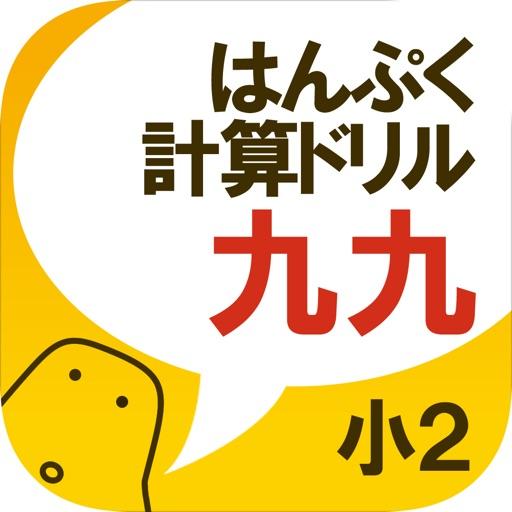 はんぷく計算ドリル 九九(小学校2年生算数)無料版