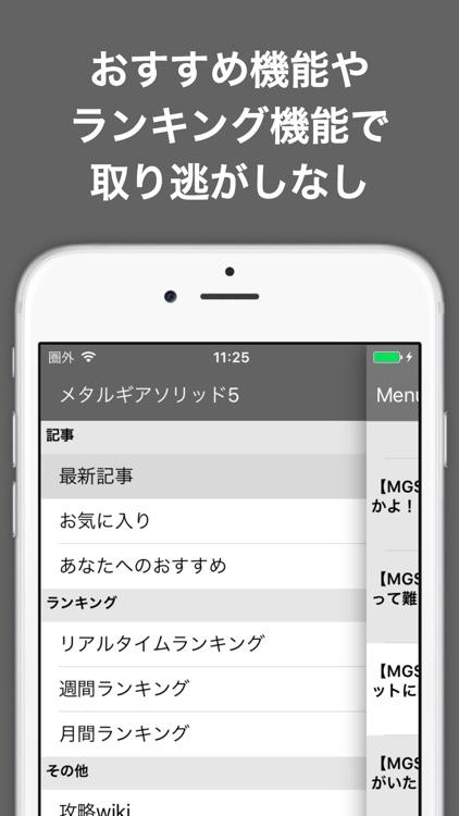 ブログまとめニュース速報 for メタルギアソリッド5(MGSV) screenshot-4