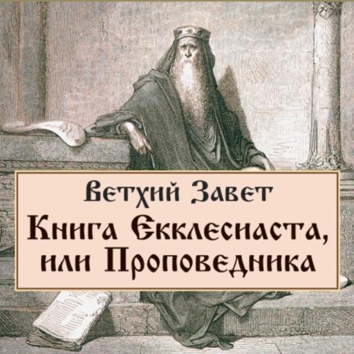 Книга Екклеcиаста