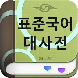 (주) 낱말 - 표준국어대사전