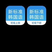 新标准韩国语套装-韩语学习必备