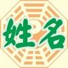 星僑姓名 - iPhoneアプリ