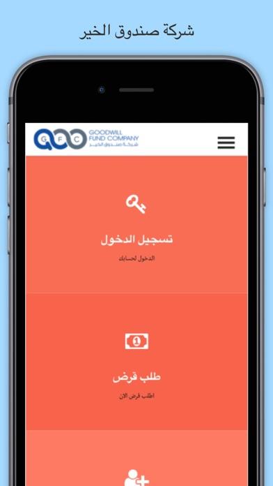 Q8GFC - شركة صندوق الخير screenshot one