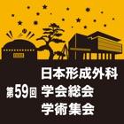 第59回日本形成外科学会総会・学術集会 icon