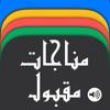 Munajaat Maqbool - Accepted Duas
