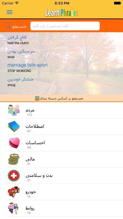 Learn Phrases screenshot-1