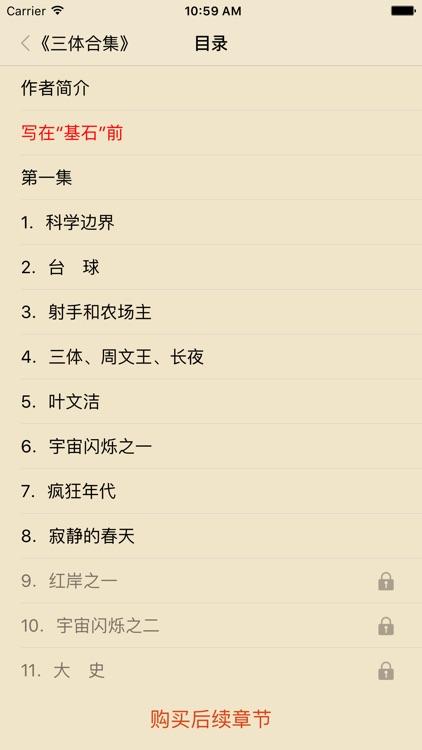 三体合集 screenshot-4