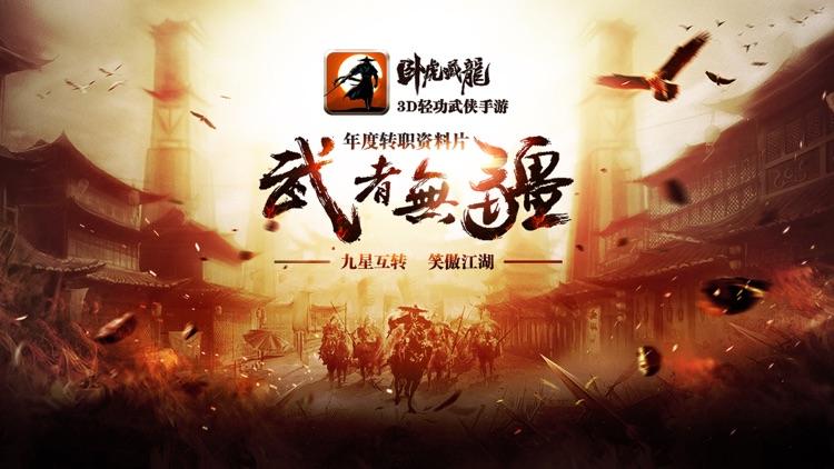卧虎藏龙(3D轻功武侠手游) screenshot-0