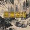 中国书法书画艺术 - 书画界书法字帖大全