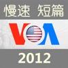 VOA慢速英语短篇精华合集突破听力口语免费版HD - 含英汉互译即时翻译词典