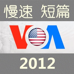 VOA慢速英语短篇精华合集听力口语免费版HD