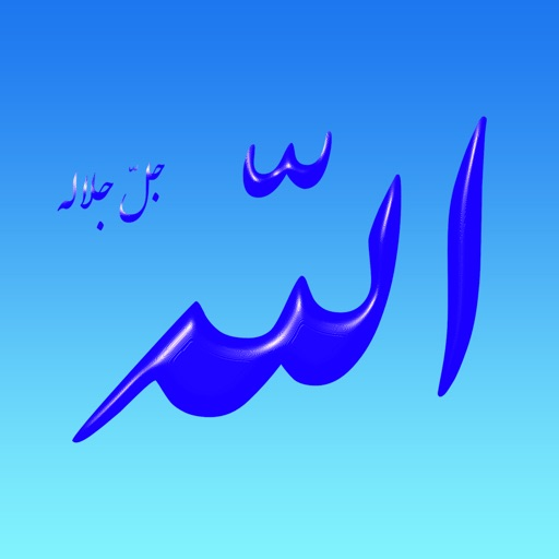 Asmaul Husna Meaning : 99 Names of Allah (اسماء الله الحسنى ومعانيها)