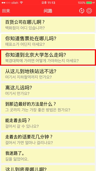 语音支持韩语会话学习のおすすめ画像4