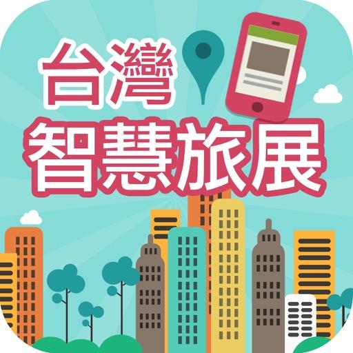 台灣智慧旅展