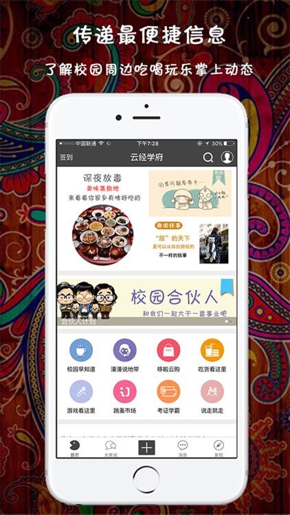 云经学府 screenshot-1