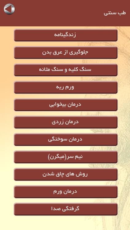 طب سنتی ابن سینا screenshot-3
