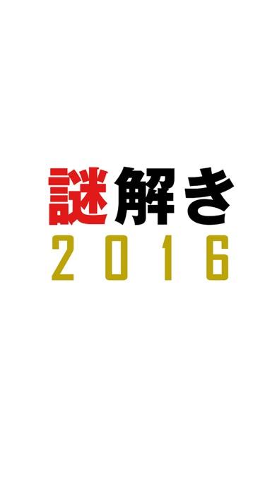 謎解き2016 - 窓用